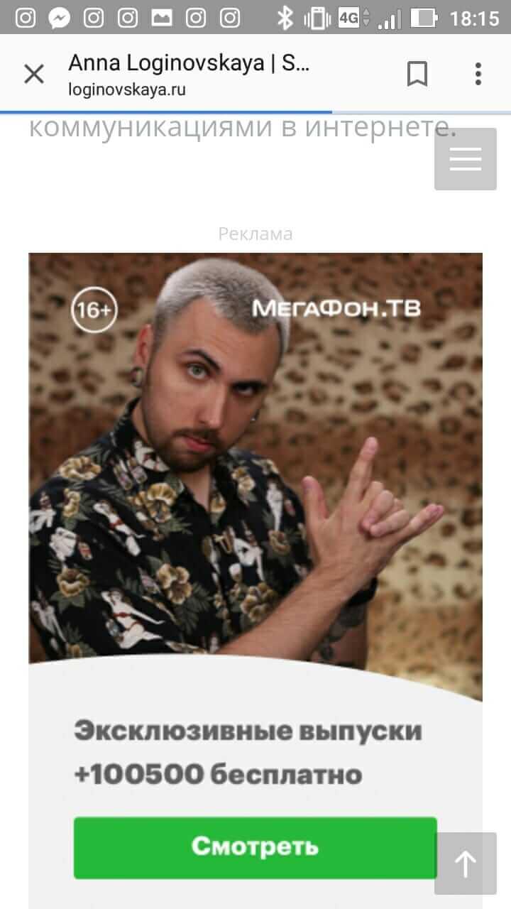 MegaFon-reklama-Rossiya-2.jpg