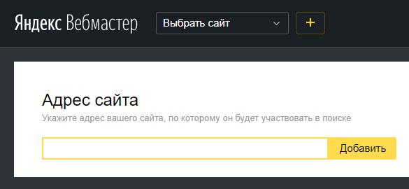 Яндекс вебмастер внешние ссылки
