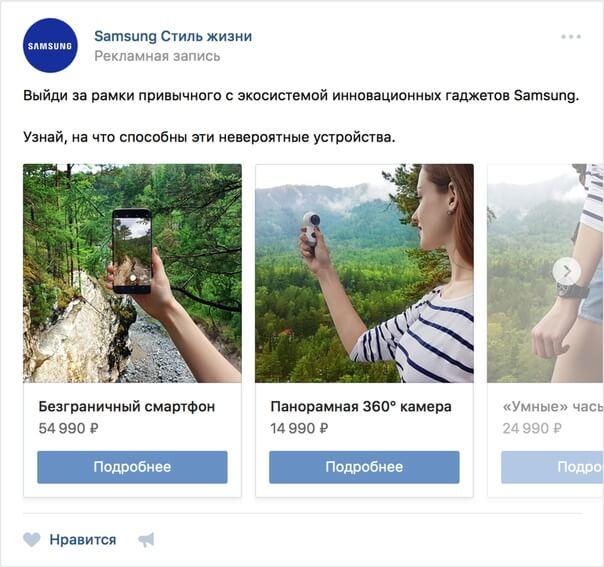 ВКонтакте предложил рекламодателям Карусель