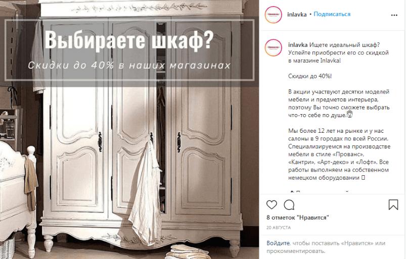 Реклама в Instagram со ссылкой на посадочную страницу