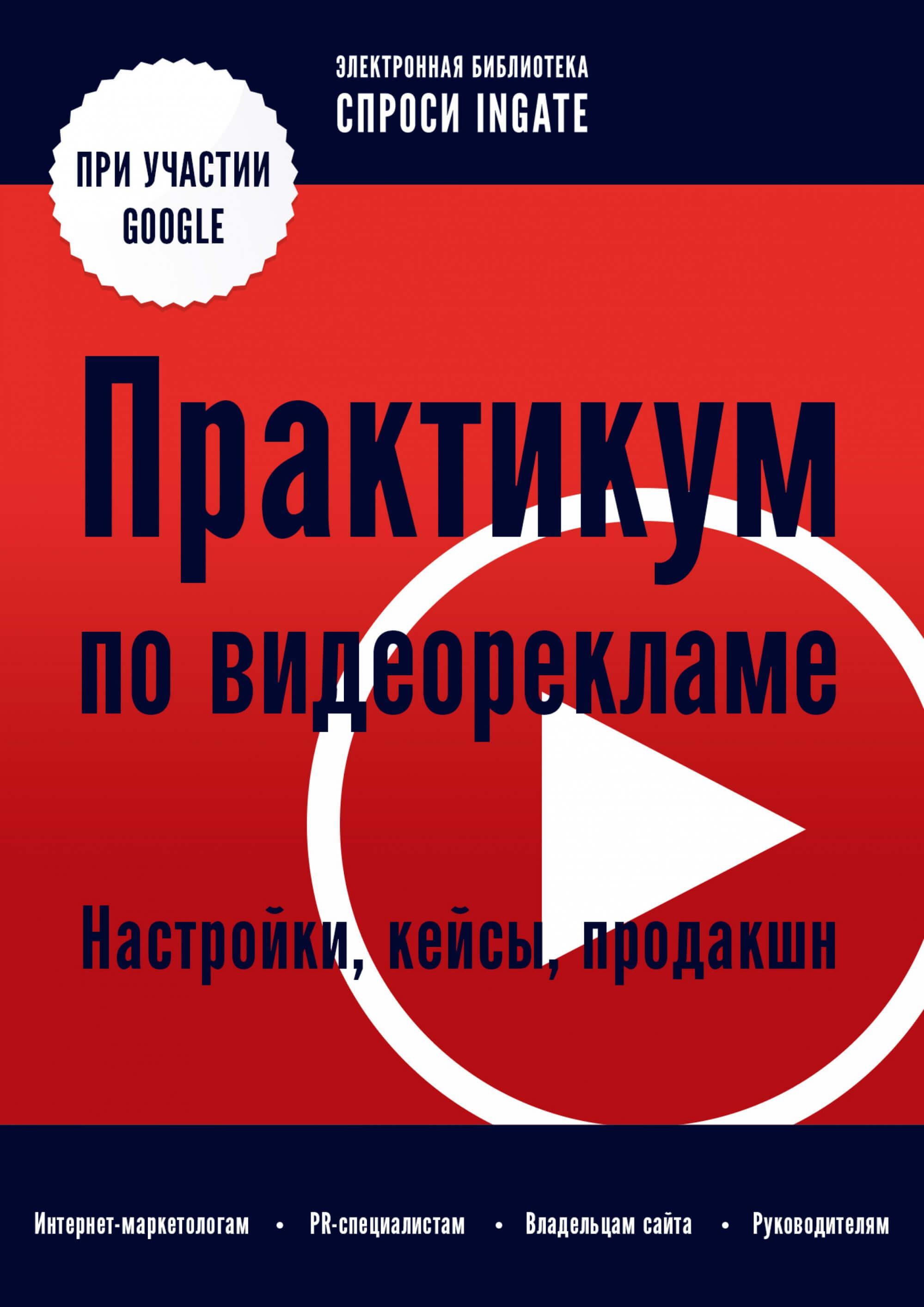 Видеореклама.jpg