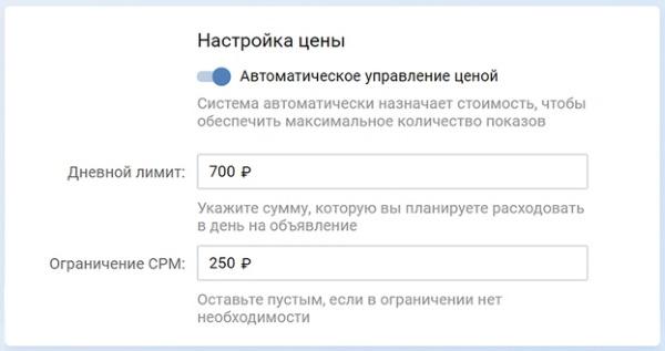 В рекламном кабинете ВКонтакте появилось автоматическое управление стоимостью показов