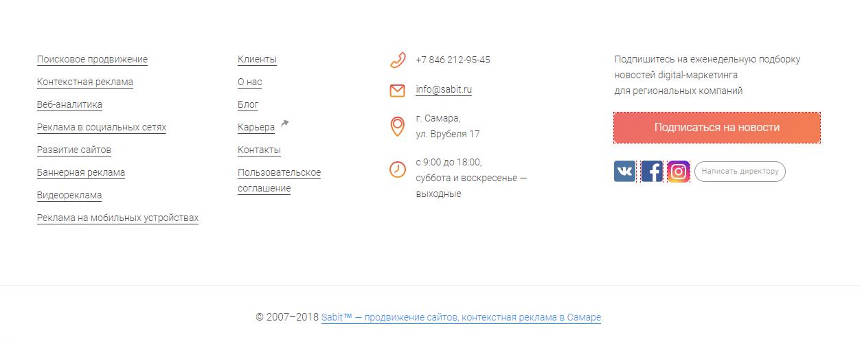 Пример футера сайта.png