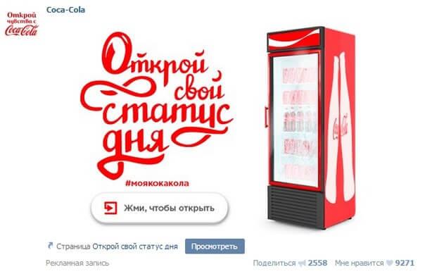 26d261281b04 Новый формат таргетированной рекламы ВКонтакте глазами практика