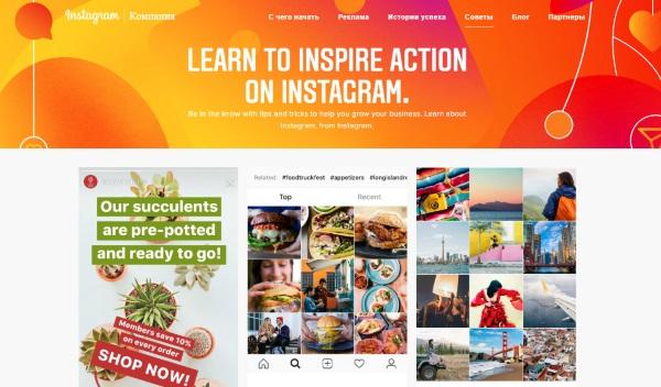 В разделе Tips from Instagram социальная сеть будет регулярно размещать статьи на темы продвижения