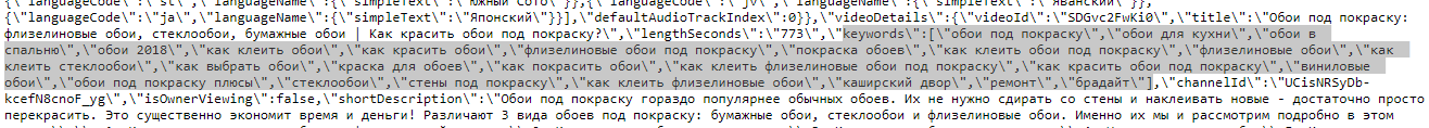 Теги keywords на сайте