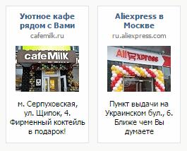 Настройка и оптимизация рекламных кампаний во ВКонтакте