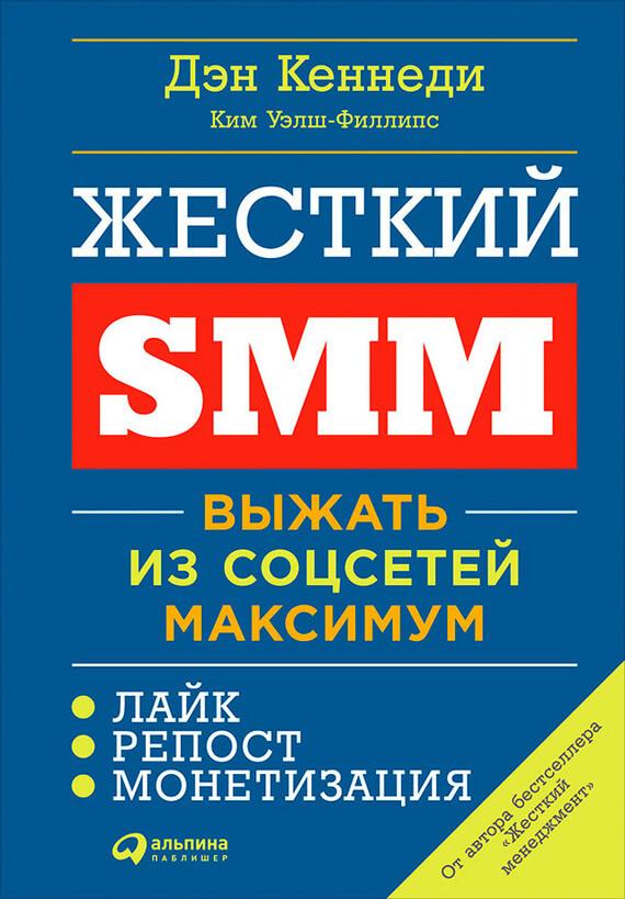 Жесткий SMM.jpg