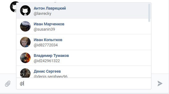 Сейчас всоцсети «ВКонтакте» можно упоминать пользователя вчате