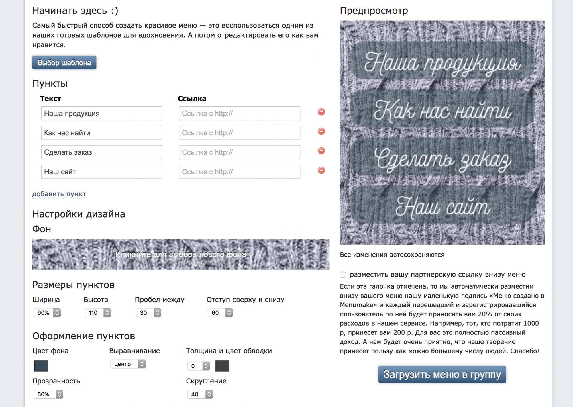 Инструкция создание страниц и связывание с меню