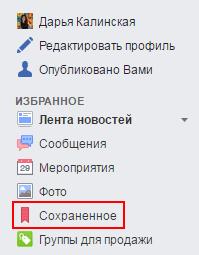 Раздел Сохраненное.png