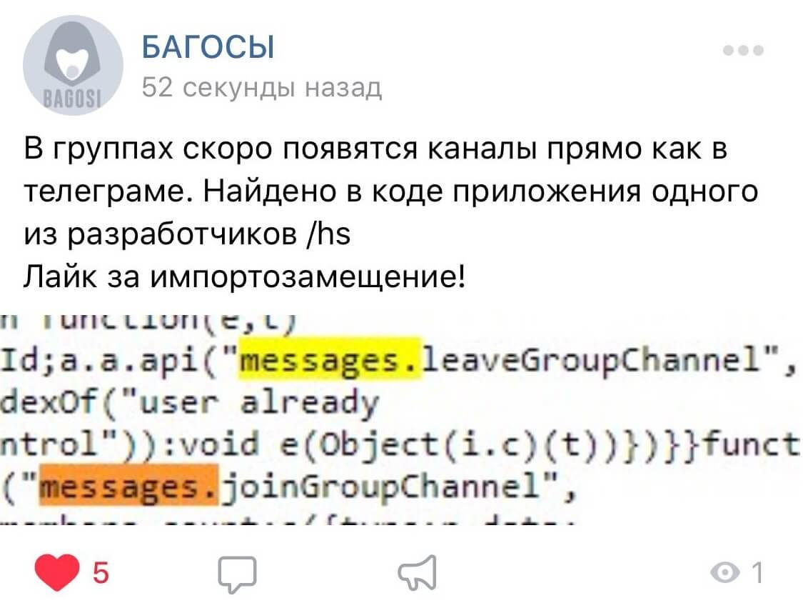 «ВКонтакте» тестирует каналы поаналогии сTelegram