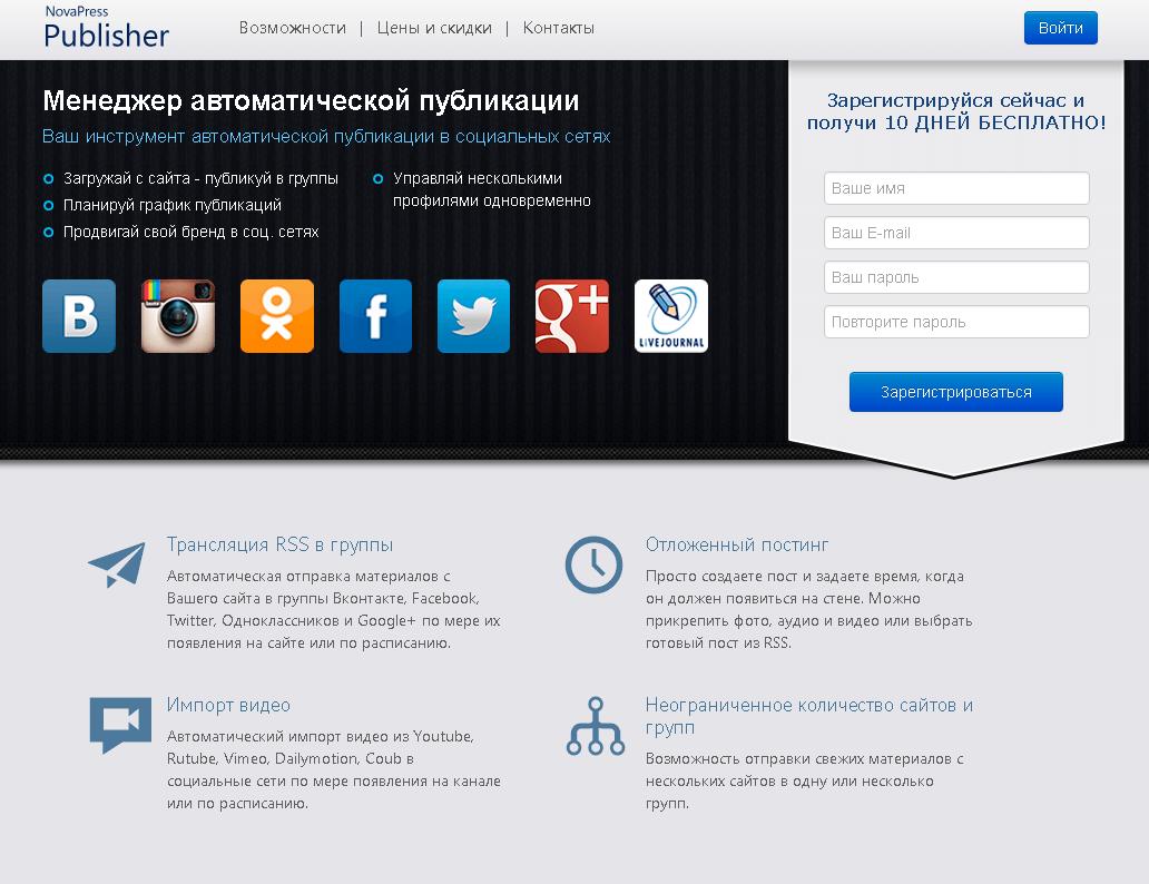 Обзор российских сервисов автопостинга в социальных сетях