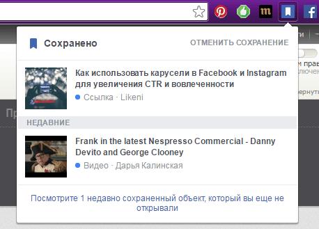 Расширение Save to Facebook_Пример.png