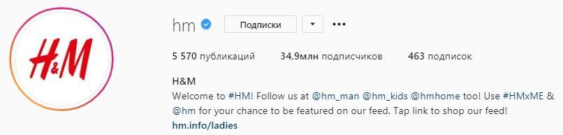 Пример профиля H&M