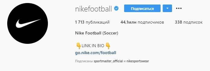 Как выбрать ник аккаунта: профиль Nike