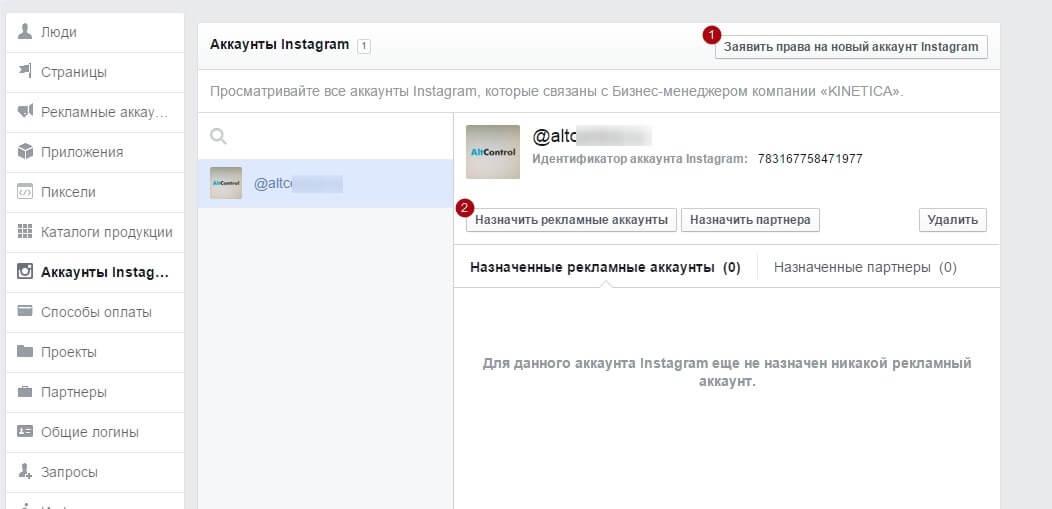 Как сделать аккаунт в инстаграме связаться