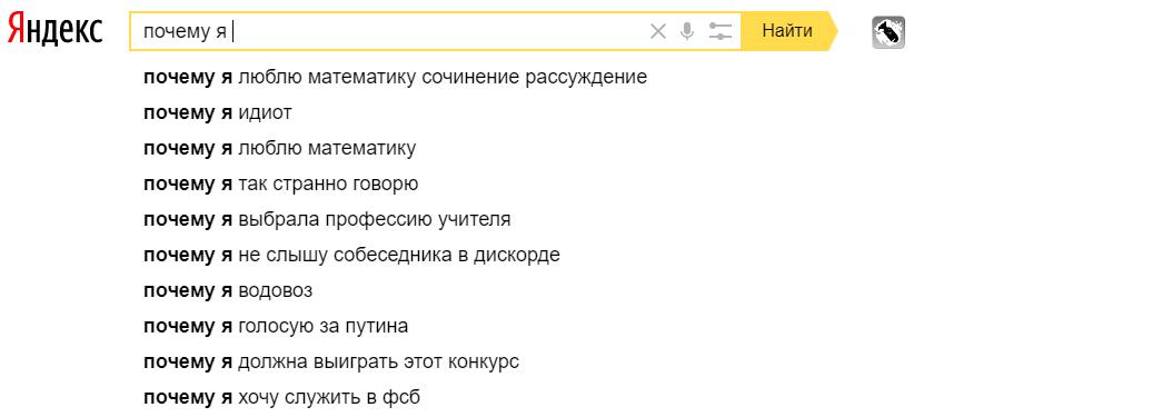 Пример поисковых подсказок.png