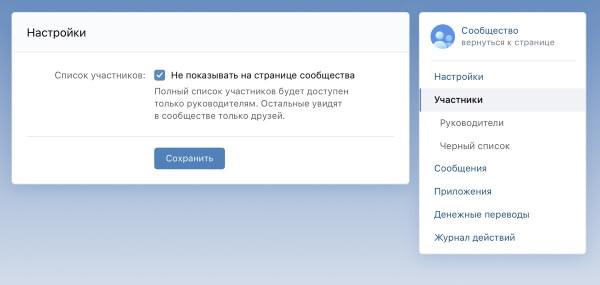 Контакте ввел настройку скрытия подписчиков сообщества