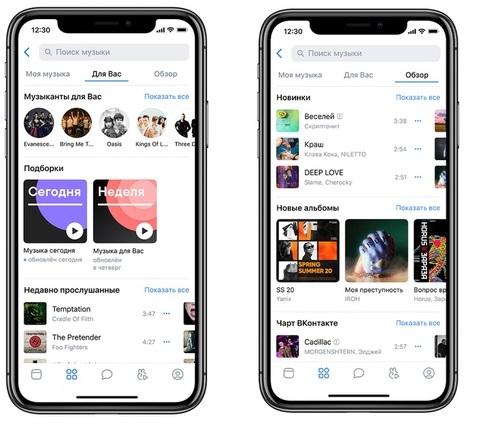 ВКонтакте запустил обновленный алгоритм музыкальных рекомендаций