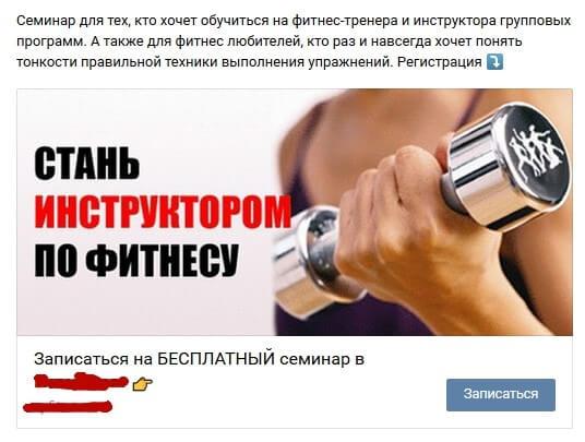 Как найти клиентов в фитнес-тематике с помощью таргетированной рекламы