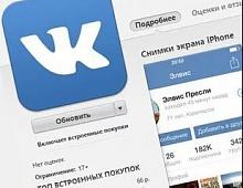 Платная музыка обвалила рейтинг ВКонтакте в AppStore в 2 раза