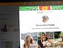 Одноклассники помогут авторам выбрать фотографии, которые понравятся аудитории