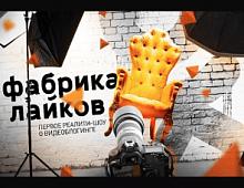 «Фабрика Лайков»: объявлен победитель!