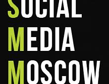 Конференция Social Media Moscow