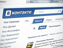 Роскомнадзор решил заблокировать ВКонтакте