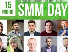 Онлайн-конференция SMM Day: все об эффективной работе с соцсетями