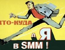 Российский SMM-щик молод, образован и трудолюбив