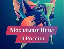 80% мобильных геймеров в России – мужчины