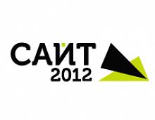 «Сайт-2012» — всё самое важное о создании интернет-проектов