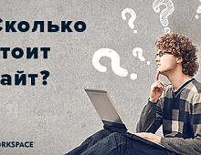 Workspace.ru — бесплатный сервис для проведения тендеров