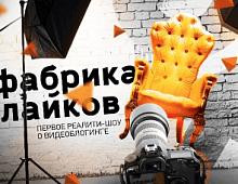 «Фабрика Лайков»: первое реалити-шоу для видеоблогеров