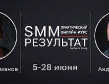 Pencil Group приглашает на онлайн-курс «SMM Результат»