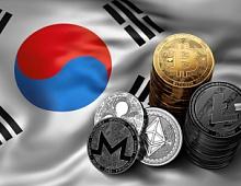 Южная Корея запрещает анонимную торговлю криптовалютами