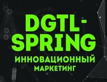 Digital Spring 2018 – инновационный маркетинг!