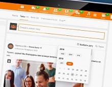 Одноклассники запустили инструмент для поиска по архиву публикаций групп
