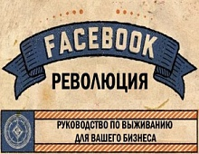 Facebook.Революция: гид по выживанию