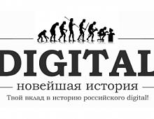 Конкурс «Новейшая история digital»