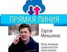 Как продвигать бренд в Одноклассниках?