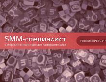 OTUS запускает онлайн-курс по SMM для продолжающих