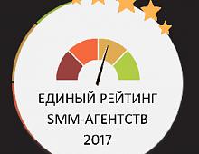 Единый Рейтинг SMM-агентств 2017
