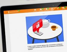 Одноклассники и Google представили совместный проект на тему безопасности в сети