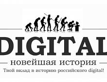 Новый проект Лайкни: «Новейшая история digital»