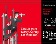 Конференция «Интернет и бизнес. Россия»
