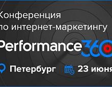 Конференция про новый маркетинг. Performance 360