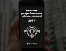 Опубликован Рейтинг разработчиков мобильных приложений-2017